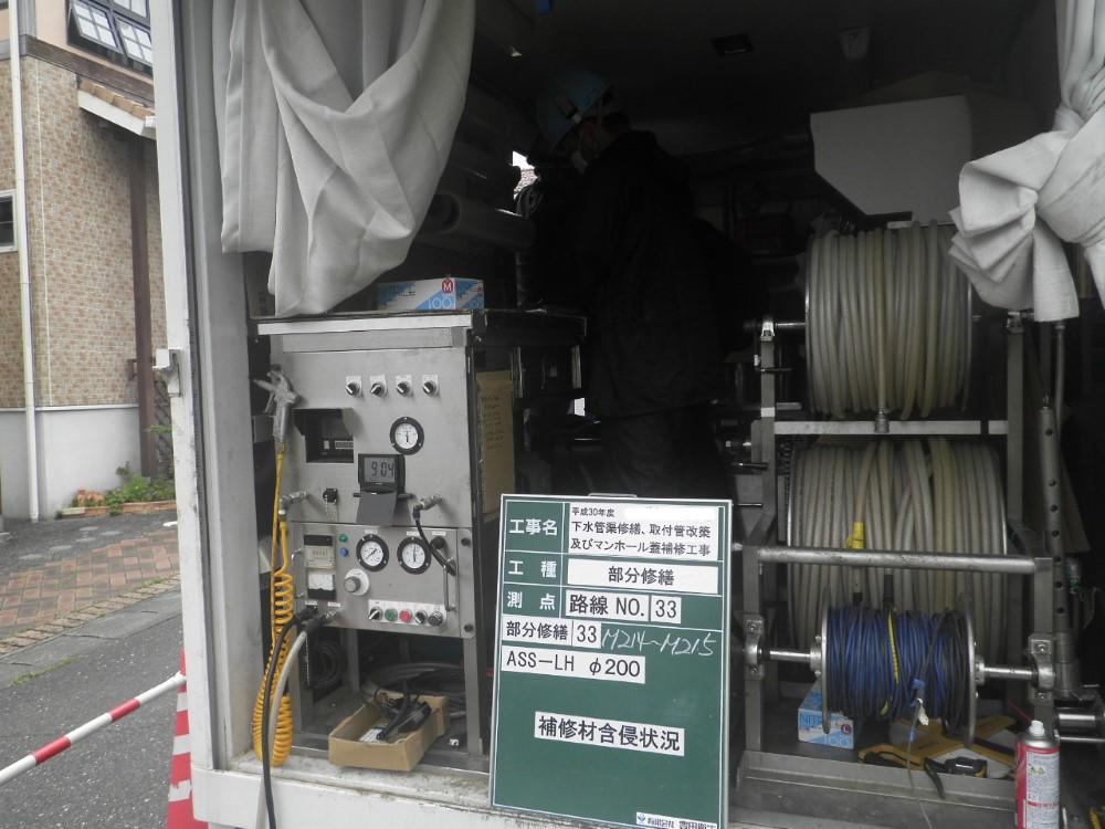 8.ASS-LH工法 本管スリーブ 補修材の含浸作業